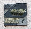 Memorial to Anatoliy Olijnik.jpg