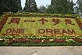 Ming Tombs Olympic Display (9864062945).jpg