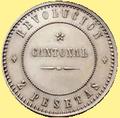Moneda Cantón Cartagena 2 Pesetas Reverso.png
