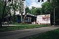 Moscow, Shirokaya Street 17 (18561545924).jpg