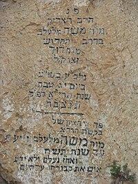 כתובת סמוכה לקבר זכריה