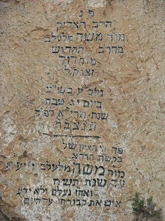 Lelov (Hasidic dynasty) - Tombstone of Rabbi Moshe