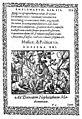 """N. Reusner """"Emblemata""""; musica & poetica vis Wellcome M0012118.jpg"""