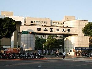 National Taipei University - Image: NTPU Minsheng Campus maingate 20061207