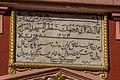 Nakhoda Masjid Foundation Stone.jpg