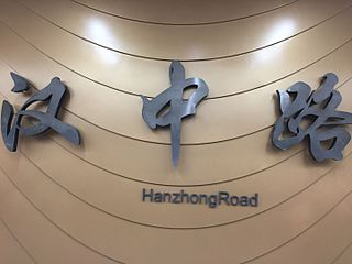 Hanzhong Road station Shanghai Metro interchange station