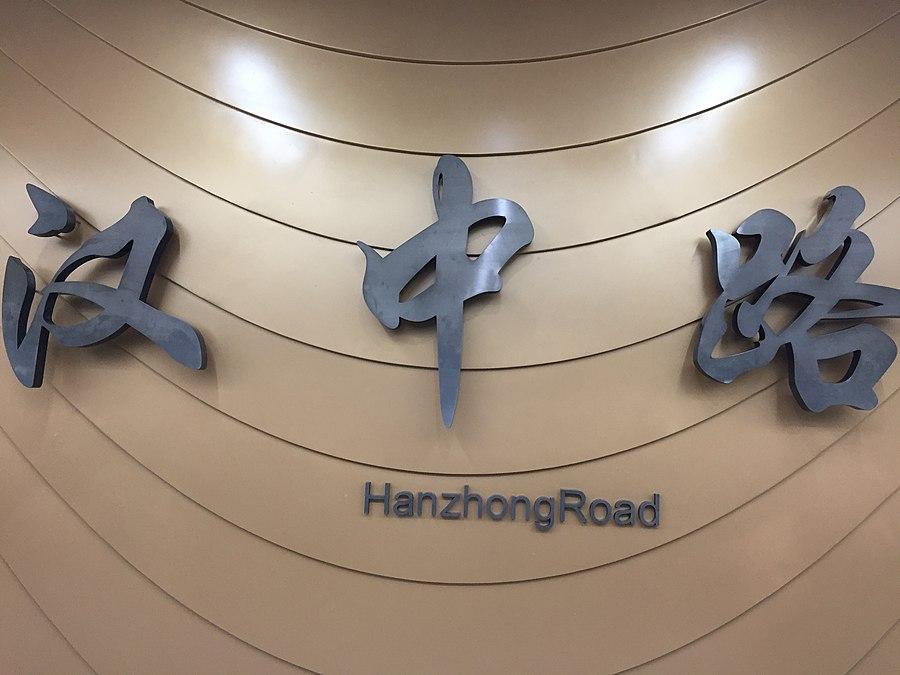 Hanzhong Road station