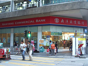 Bank of China (Hong Kong) - Nanyang Commercial Bank branch in Kennedy Town, Hong Kong