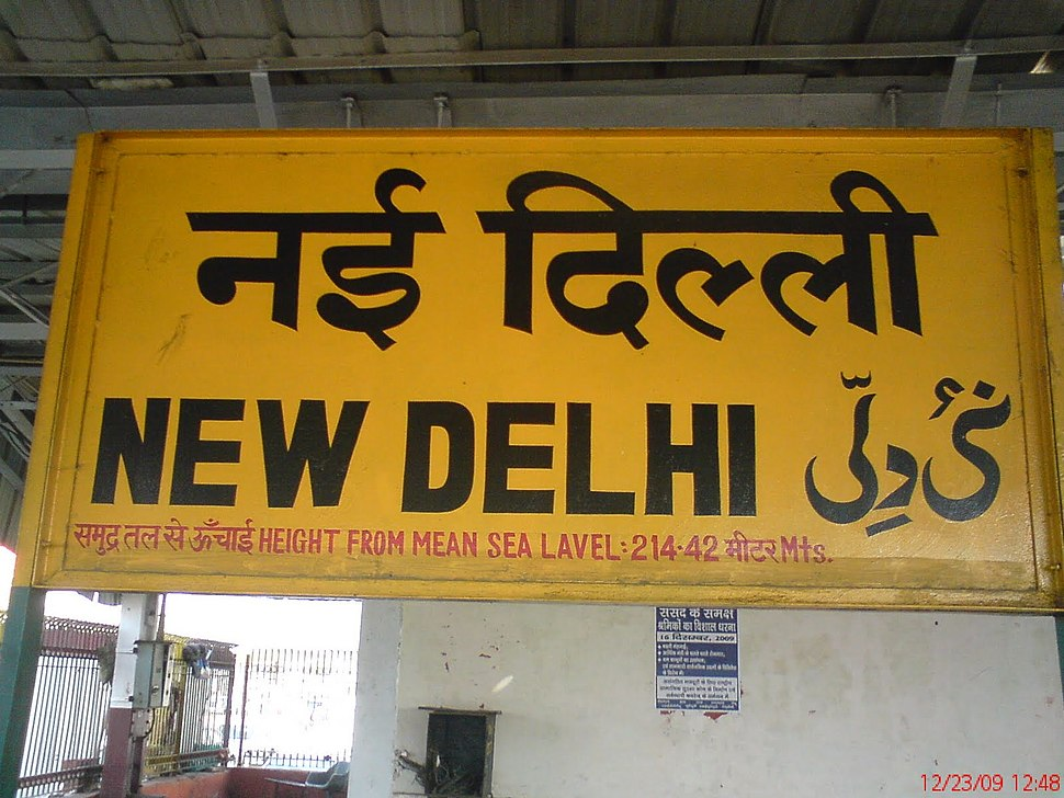 New Delhi railway station board