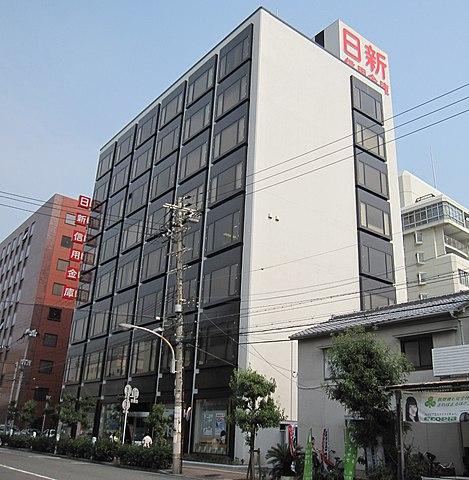 日新信用金庫 本店