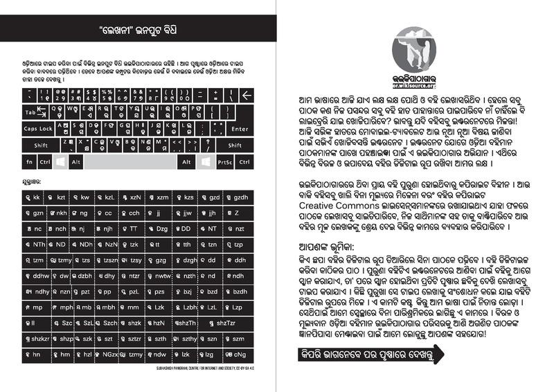 File:Odia Wikisource handbook (black and white print ready).pdf