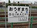 Ogimachi Station Name2 DSCN5458 20081009.JPG