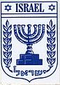 Old Jerusalem Tiferet Israel street sticker 1.JPG