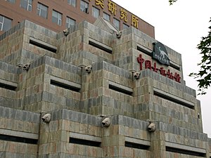 Paleozoological Museum of China - Image: Paleozoological Museum Of China Facade May 23 08