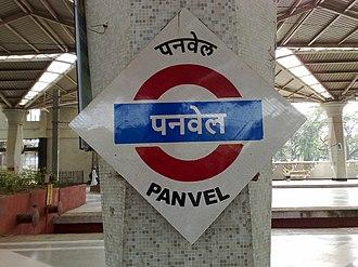 Panvel railway station - Panvel Railway Station