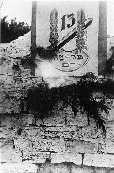 סמל שייטת 13 בקיסריה