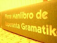 Plena Manlibro de Esperanta Gramatiko.jpg