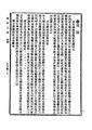 ROC1912-02-18臨時公報06.pdf