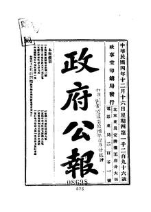 ROC1915-12-16--12-31政府公报1296--1310.pdf