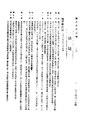 ROC1944-10-11國民政府公報渝717.pdf