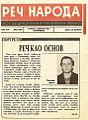 Reč naroda (issue 1927, pg. 9) (1987-02-03). Portreti - Prvoslav Vujčić - Reč kao osnov (in Serbian).jpg