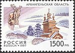 Russia stamp 1997 № 381.jpg