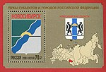 Russia stamp 2018 № 2356.jpg