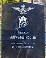 Saint Sava Monastery Cemetery Libertyville Miroslav Kostić Memorial-2369.jpg