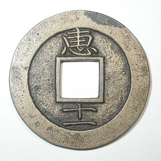 "Korean mun - A coin issued by the Rice and Cloth Department (宣惠廳) containing the mint mark ""惠""."