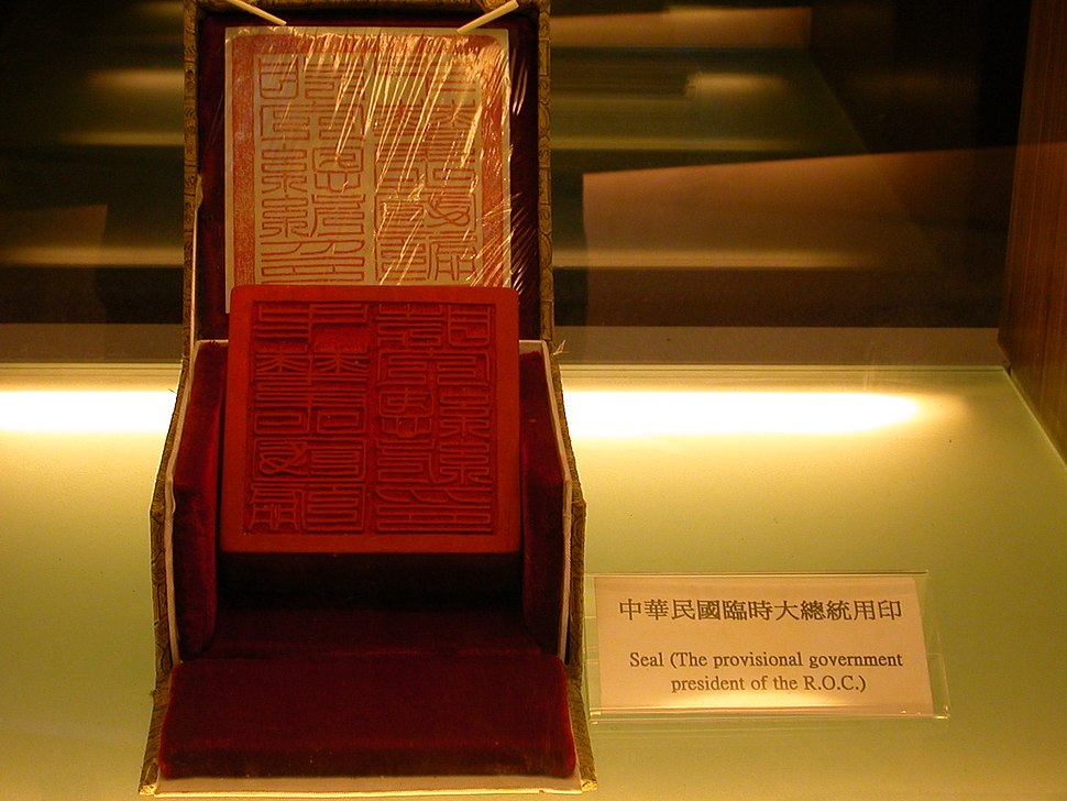 Seal for the provisional government president of Republic of China 20050807