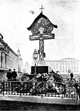 https://upload.wikimedia.org/wikipedia/commons/thumb/6/60/Sergei_Alexandrovich_Cross.jpg/267px-Sergei_Alexandrovich_Cross.jpg