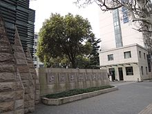 Shanghai University of Engineering Science, Changning Campus.JPG