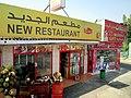 Sharjah - United Arab Emirates - panoramio (6).jpg