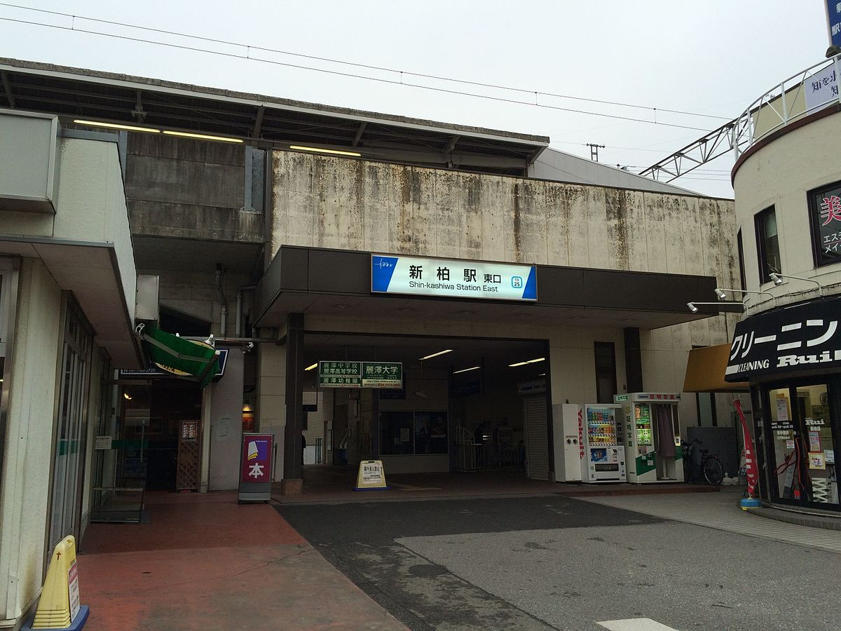 shinkashiwa station wikipedia