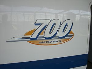 700 Series Shinkansen - 700 series logo next to door