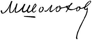 Mikhail Sholokhov - Image: Sholokhov Signature