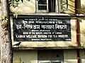 Sign for Labour Welfare Division for Tea Industry, Sreemangal Upazila, Sylhet (12905109124).jpg