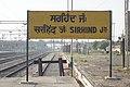 Sirhind-Fatehgarh Sahib WikiExpedition 02.jpg