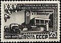 Soviet Union stamp 1950 № 1493.jpg