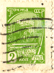Stamp-ussr1961-combain-0,02.png