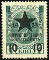 StampFarEastern1923.jpg
