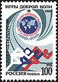 StampRussia1994CPA175.jpg