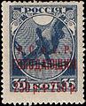 Stamp Soviet Union 1922 37b.jpg