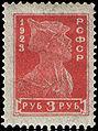 Stamp Soviet Union 1923 81.jpg
