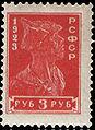Stamp Soviet Union 1923 81a.jpg