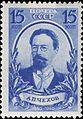 Stamp USSR 1940 A.P. Chekhov 15.jpg