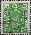 Stamp of India - 1984 - Colnect 649566 - 1 - Capital of Asoka Pillar.jpeg