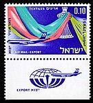 Stamp of Israel - Export 10.jpg