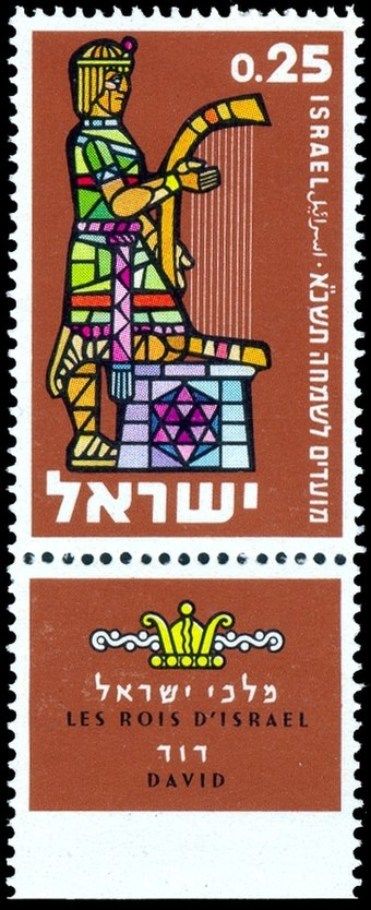 Stamp of Israel - Festivals 5721 - 0.25IL