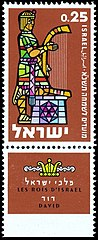 Stamp of Israel - Festivals 5721 - 0.25IL.jpg
